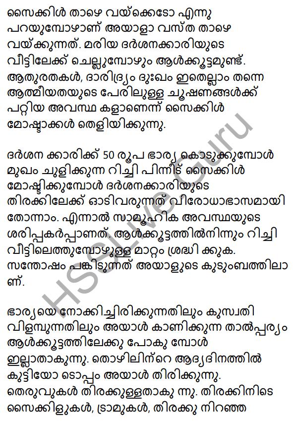 Plus One Malayalam Textbook Answers Unit 2 Chapter 3 Kazhinjupoya Kalaghattavum 44