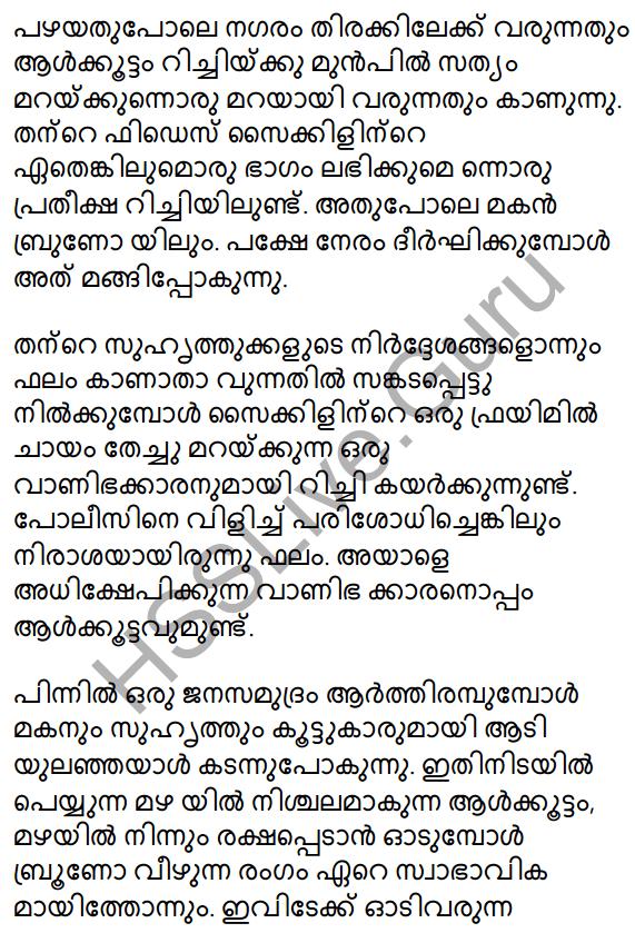 Plus One Malayalam Textbook Answers Unit 2 Chapter 3 Kazhinjupoya Kalaghattavum 48