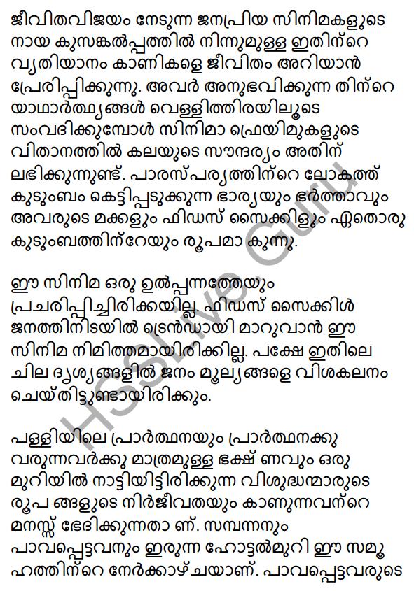 Plus One Malayalam Textbook Answers Unit 2 Chapter 3 Kazhinjupoya Kalaghattavum 67