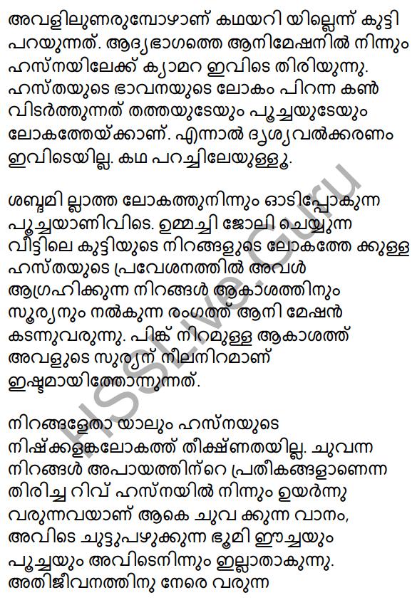 Plus One Malayalam Textbook Answers Unit 2 Chapter 4 Kaippad Kelkkunnundo 10