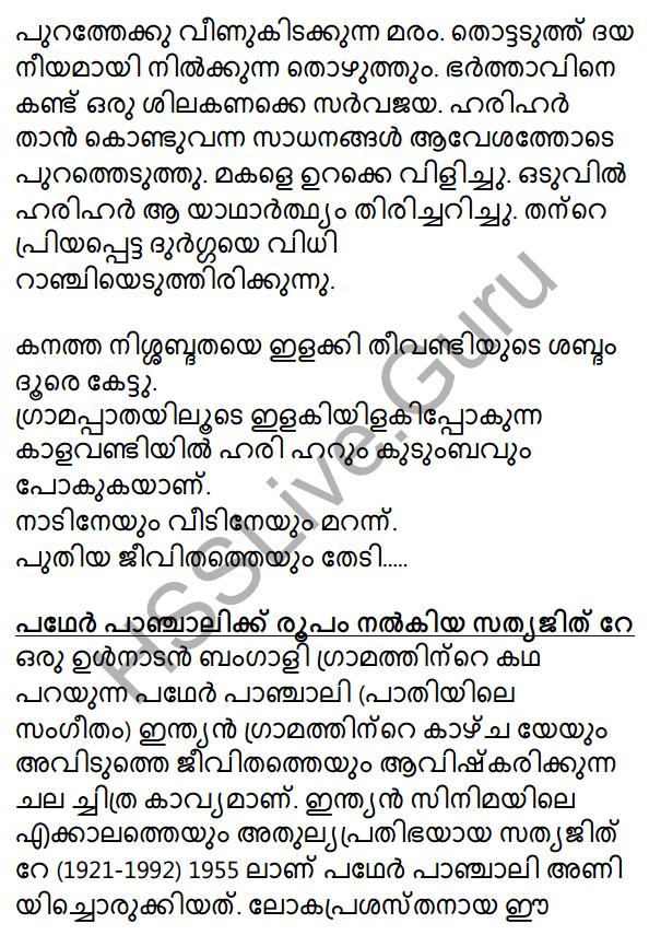 Plus One Malayalam Textbook Answers Unit 2 Chapter 4 Kaippad Kelkkunnundo 112