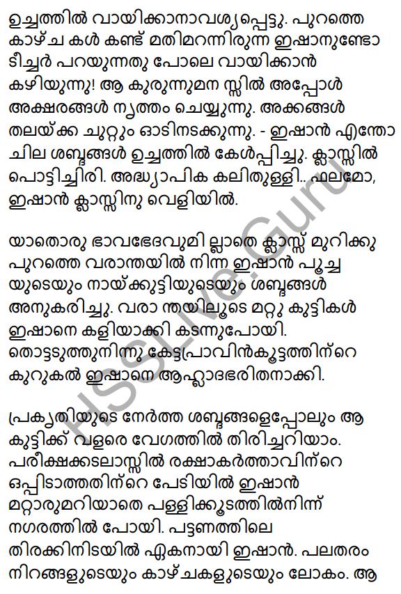 Plus One Malayalam Textbook Answers Unit 2 Chapter 4 Kaippad Kelkkunnundo 115