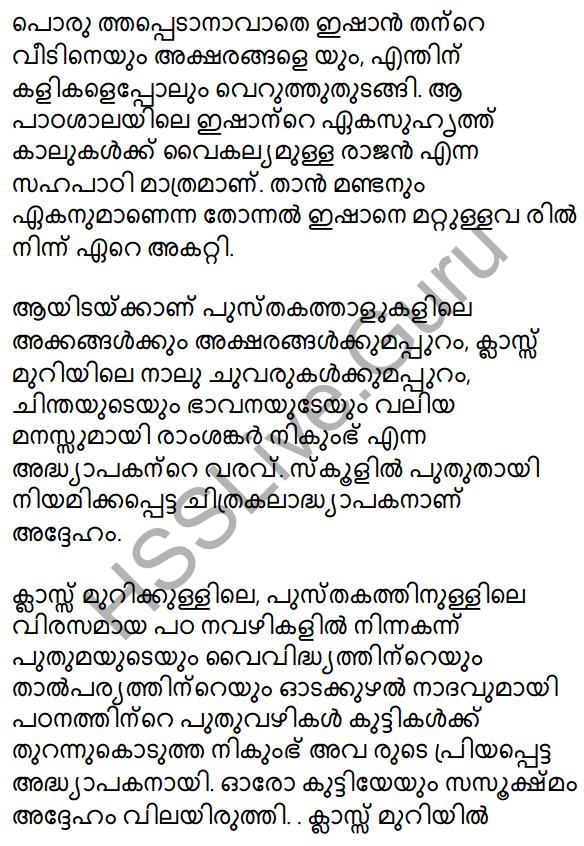 Plus One Malayalam Textbook Answers Unit 2 Chapter 4 Kaippad Kelkkunnundo 118