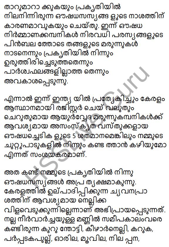 Plus One Malayalam Textbook Answers Unit 2 Chapter 4 Kaippad Kelkkunnundo 12