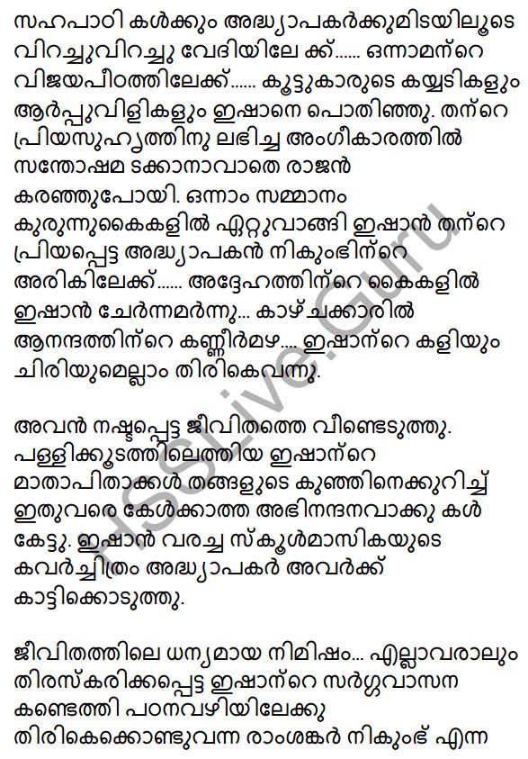 Plus One Malayalam Textbook Answers Unit 2 Chapter 4 Kaippad Kelkkunnundo 121