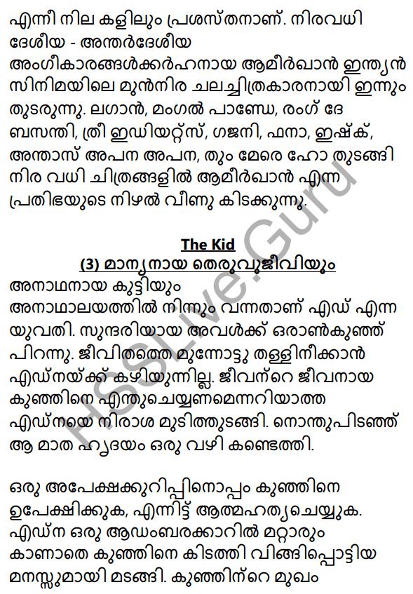 Plus One Malayalam Textbook Answers Unit 2 Chapter 4 Kaippad Kelkkunnundo 123