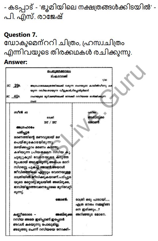 Plus One Malayalam Textbook Answers Unit 2 Chapter 4 Kaippad Kelkkunnundo 130