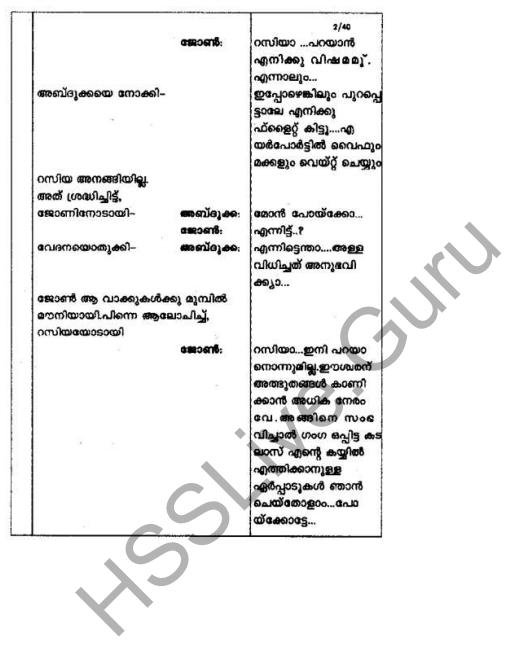 Plus One Malayalam Textbook Answers Unit 2 Chapter 4 Kaippad Kelkkunnundo 131