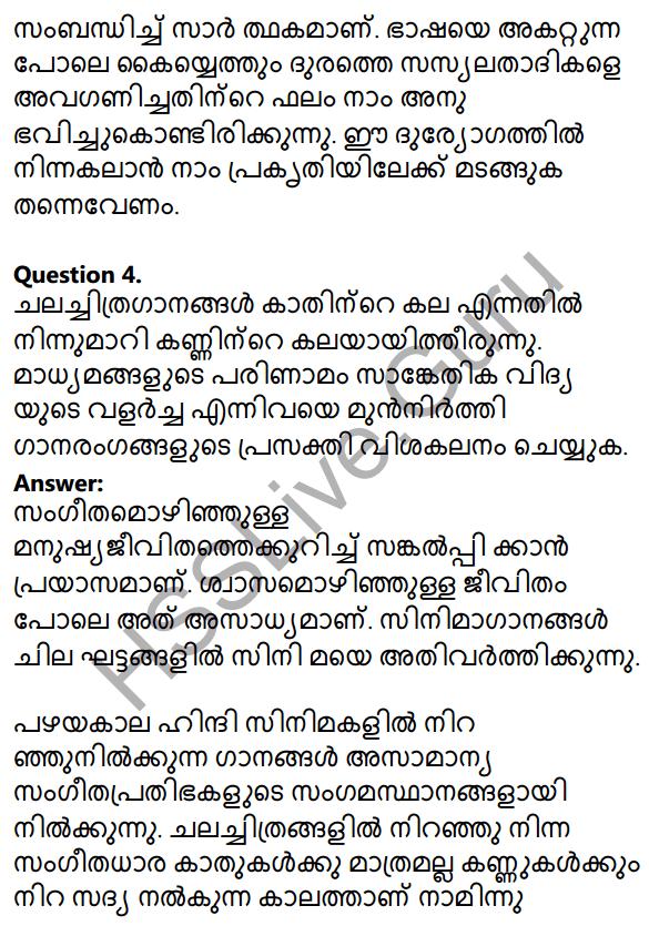 Plus One Malayalam Textbook Answers Unit 2 Chapter 4 Kaippad Kelkkunnundo 15