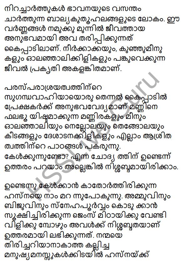 Plus One Malayalam Textbook Answers Unit 2 Chapter 4 Kaippad Kelkkunnundo 28
