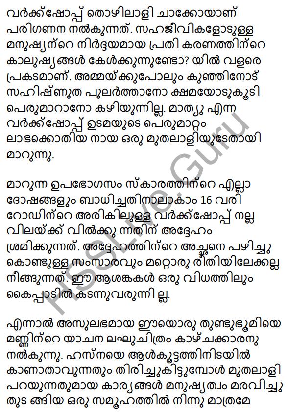 Plus One Malayalam Textbook Answers Unit 2 Chapter 4 Kaippad Kelkkunnundo 29