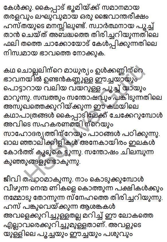 Plus One Malayalam Textbook Answers Unit 2 Chapter 4 Kaippad Kelkkunnundo 30