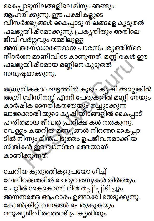 Plus One Malayalam Textbook Answers Unit 2 Chapter 4 Kaippad Kelkkunnundo 37
