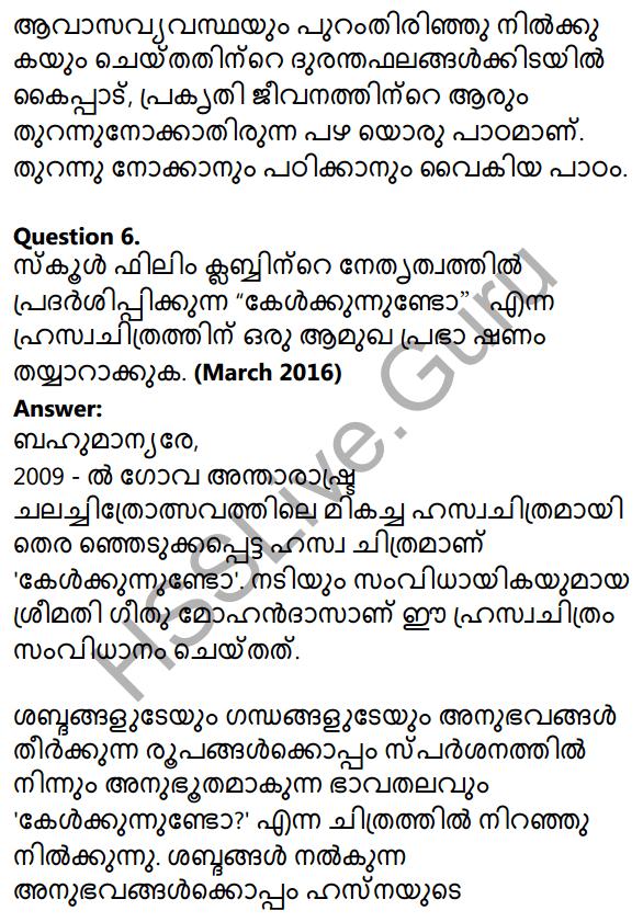 Plus One Malayalam Textbook Answers Unit 2 Chapter 4 Kaippad Kelkkunnundo 38