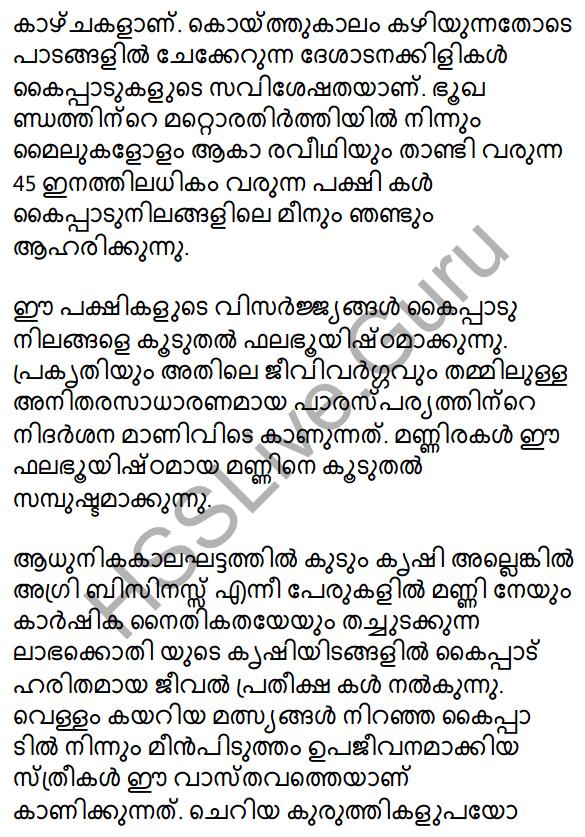 Plus One Malayalam Textbook Answers Unit 2 Chapter 4 Kaippad Kelkkunnundo 42