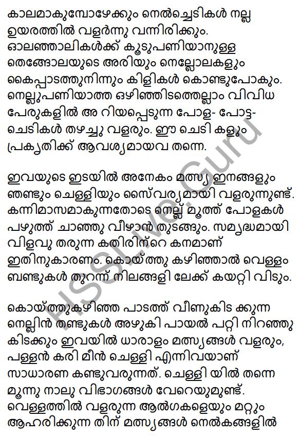 Plus One Malayalam Textbook Answers Unit 2 Chapter 4 Kaippad Kelkkunnundo 50