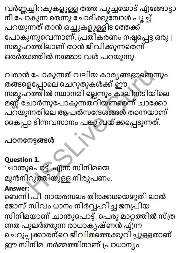 Plus One Malayalam Textbook Answers Unit 2 Chapter 4 Kaippad Kelkkunnundo 62
