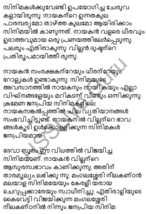 Plus One Malayalam Textbook Answers Unit 2 Chapter 4 Kaippad Kelkkunnundo 74