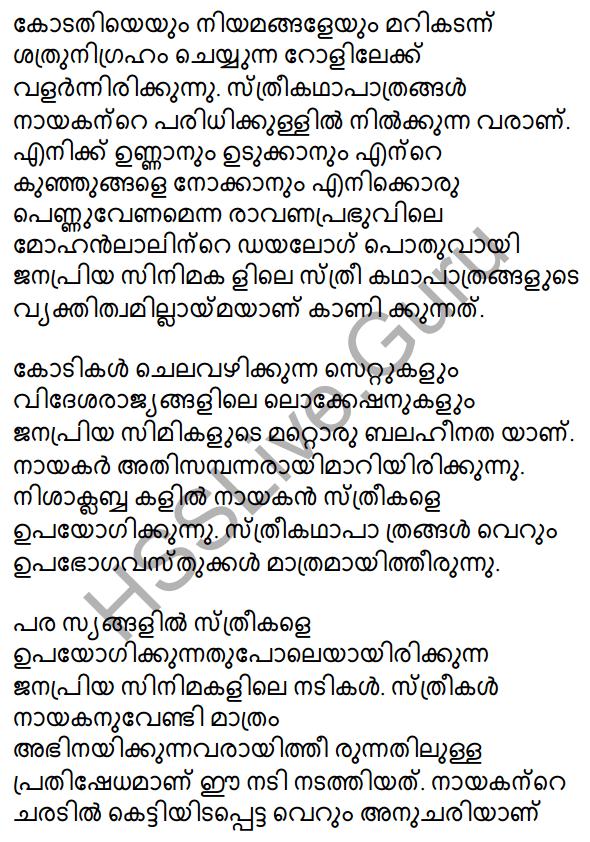 Plus One Malayalam Textbook Answers Unit 2 Chapter 4 Kaippad Kelkkunnundo 75