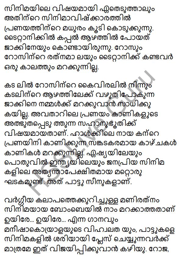 Plus One Malayalam Textbook Answers Unit 2 Chapter 4 Kaippad Kelkkunnundo 80