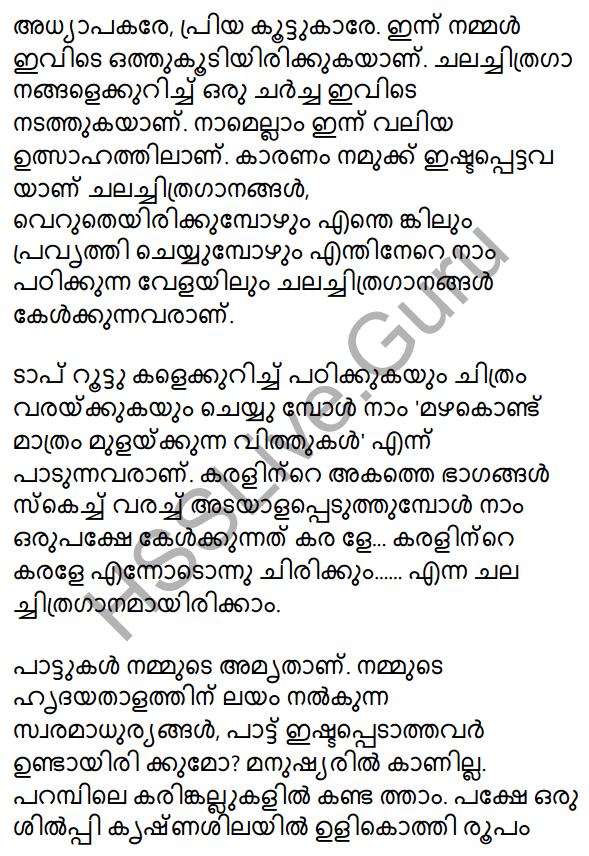 Plus One Malayalam Textbook Answers Unit 2 Chapter 4 Kaippad Kelkkunnundo 95