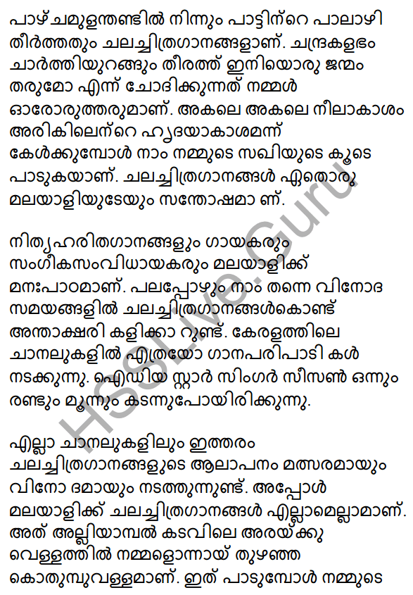 Plus One Malayalam Textbook Answers Unit 2 Chapter 4 Kaippad Kelkkunnundo 97