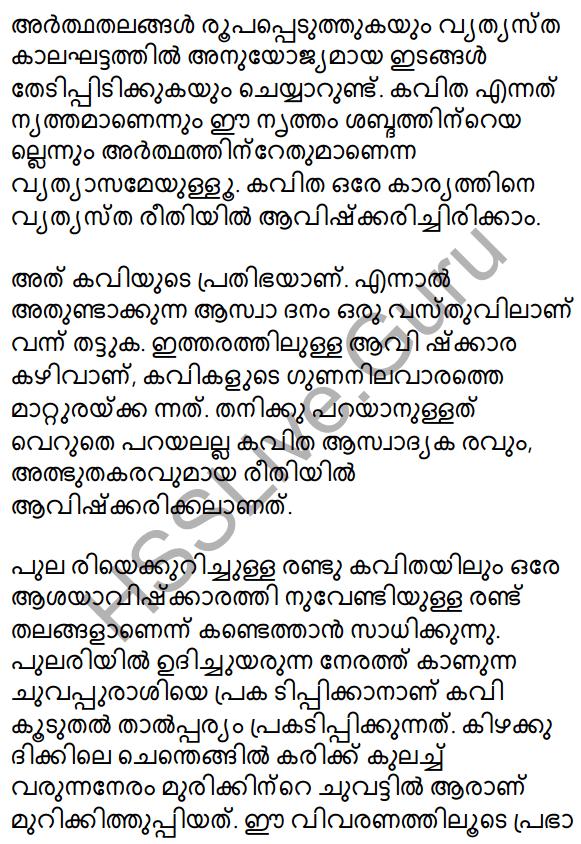 Plus One Malayalam Textbook Answers Unit 3 Chapter 1 Kavyakalaye Kurichu Chila Nireekshanangal 12