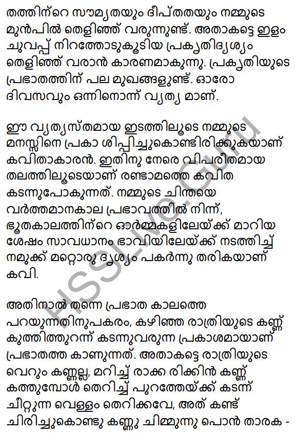 Plus One Malayalam Textbook Answers Unit 3 Chapter 1 Kavyakalaye Kurichu Chila Nireekshanangal 13