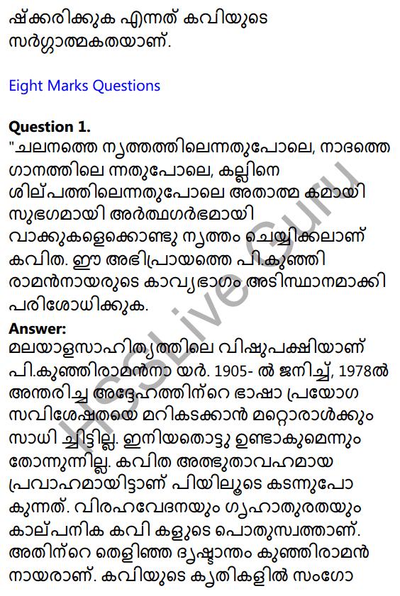 Plus One Malayalam Textbook Answers Unit 3 Chapter 1 Kavyakalaye Kurichu Chila Nireekshanangal 15