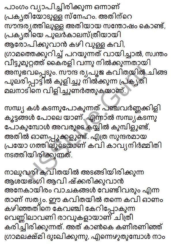 Plus One Malayalam Textbook Answers Unit 3 Chapter 1 Kavyakalaye Kurichu Chila Nireekshanangal 16