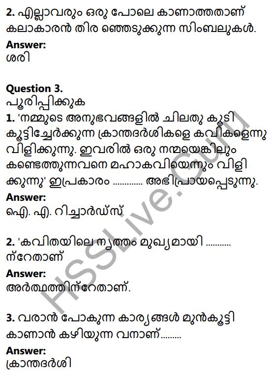 Plus One Malayalam Textbook Answers Unit 3 Chapter 1 Kavyakalaye Kurichu Chila Nireekshanangal 2