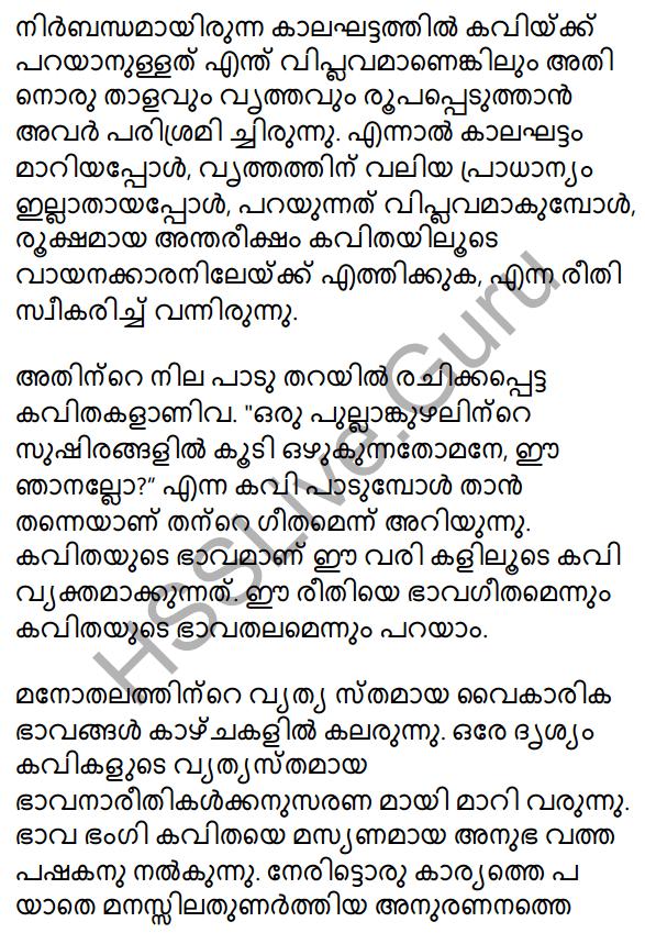 Plus One Malayalam Textbook Answers Unit 3 Chapter 1 Kavyakalaye Kurichu Chila Nireekshanangal 25