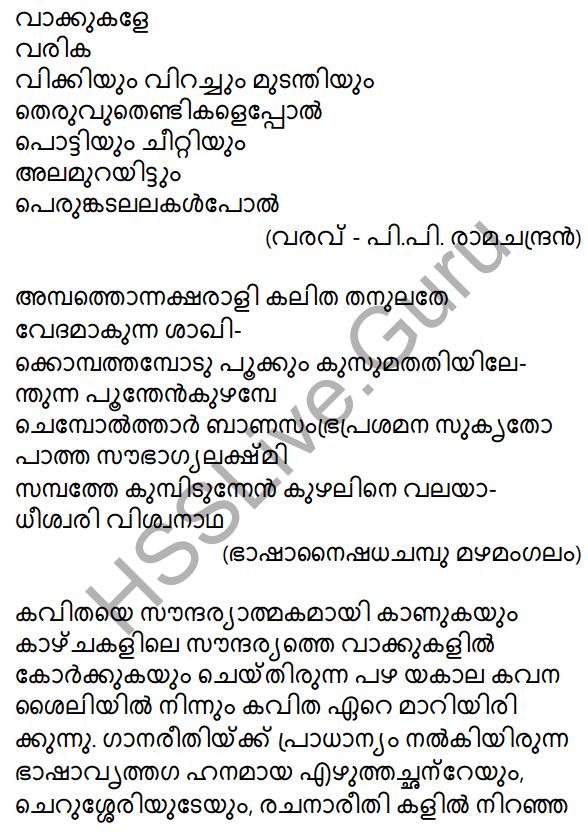 Plus One Malayalam Textbook Answers Unit 3 Chapter 1 Kavyakalaye Kurichu Chila Nireekshanangal 28