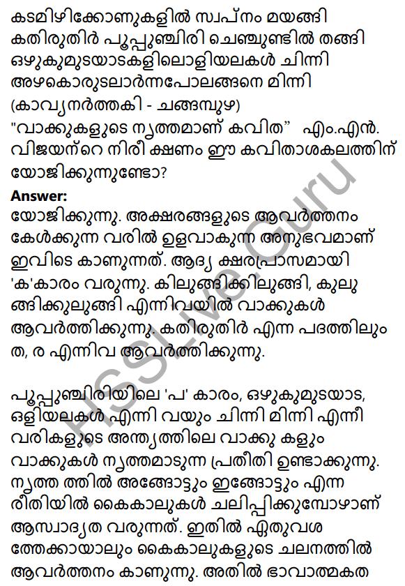 Plus One Malayalam Textbook Answers Unit 3 Chapter 1 Kavyakalaye Kurichu Chila Nireekshanangal 33