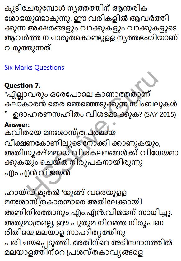 Plus One Malayalam Textbook Answers Unit 3 Chapter 1 Kavyakalaye Kurichu Chila Nireekshanangal 34