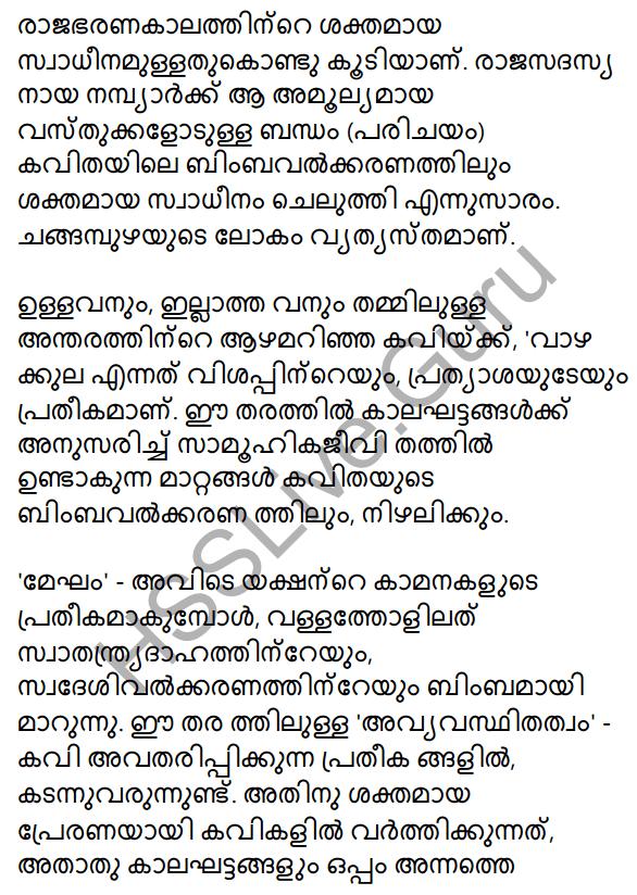 Plus One Malayalam Textbook Answers Unit 3 Chapter 1 Kavyakalaye Kurichu Chila Nireekshanangal 39
