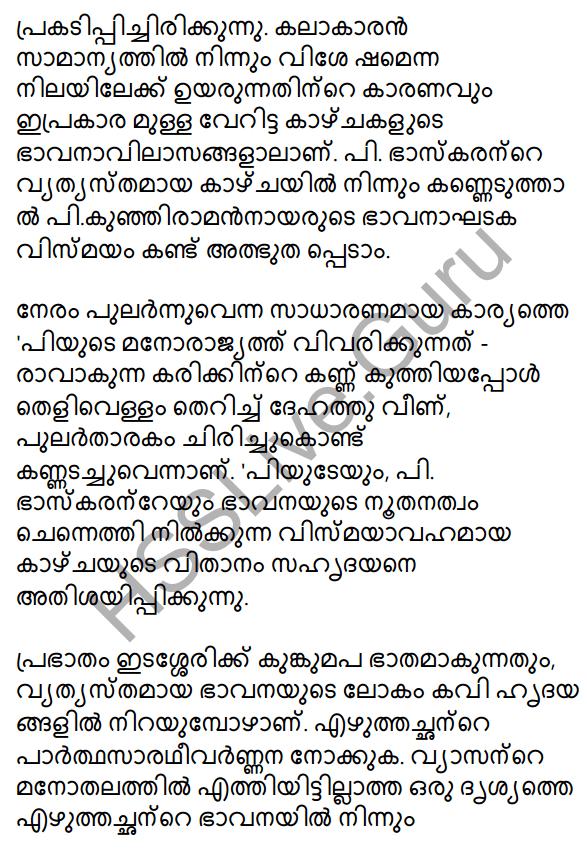 Plus One Malayalam Textbook Answers Unit 3 Chapter 1 Kavyakalaye Kurichu Chila Nireekshanangal 41