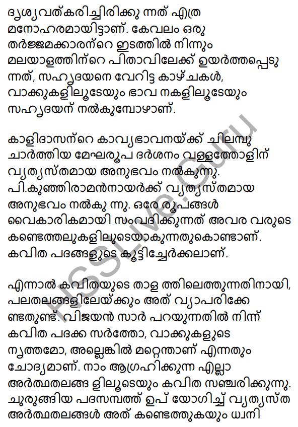 Plus One Malayalam Textbook Answers Unit 3 Chapter 1 Kavyakalaye Kurichu Chila Nireekshanangal 42
