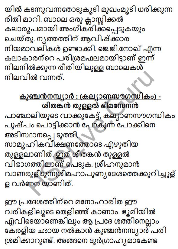 Plus One Malayalam Textbook Answers Unit 3 Chapter 1 Kavyakalaye Kurichu Chila Nireekshanangal 52