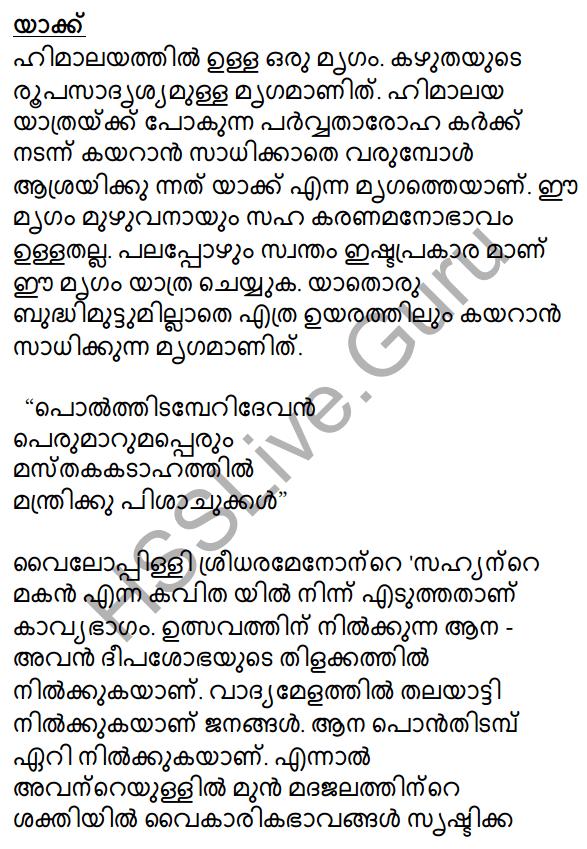 Plus One Malayalam Textbook Answers Unit 3 Chapter 1 Kavyakalaye Kurichu Chila Nireekshanangal 55