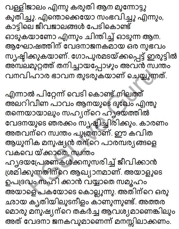 Plus One Malayalam Textbook Answers Unit 3 Chapter 1 Kavyakalaye Kurichu Chila Nireekshanangal 57