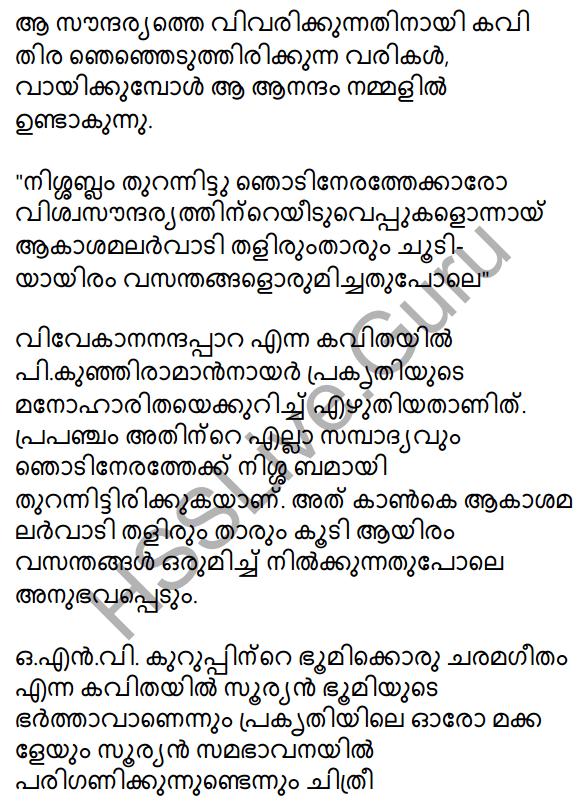 Plus One Malayalam Textbook Answers Unit 3 Chapter 1 Kavyakalaye Kurichu Chila Nireekshanangal 6