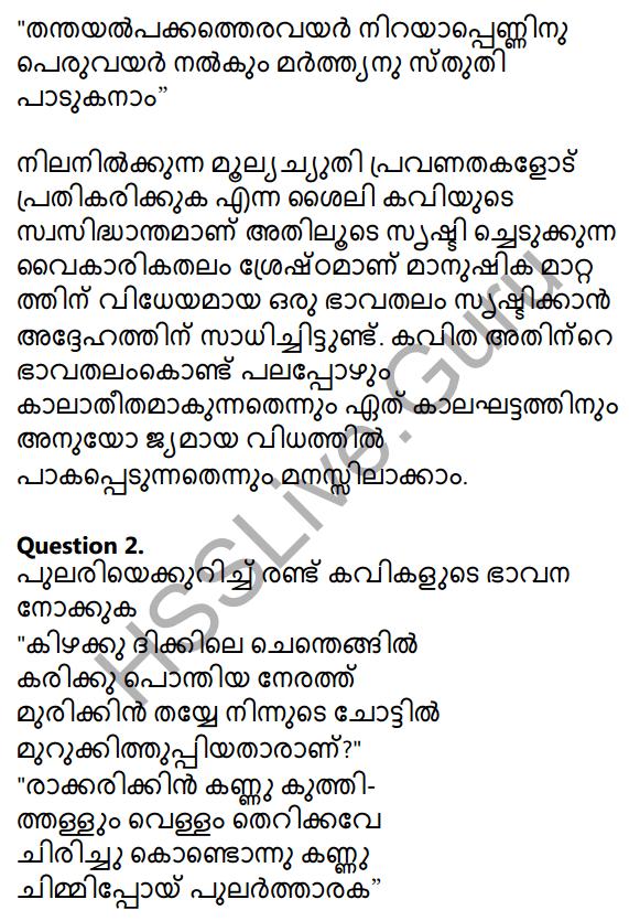 Plus One Malayalam Textbook Answers Unit 3 Chapter 1 Kavyakalaye Kurichu Chila Nireekshanangal 8