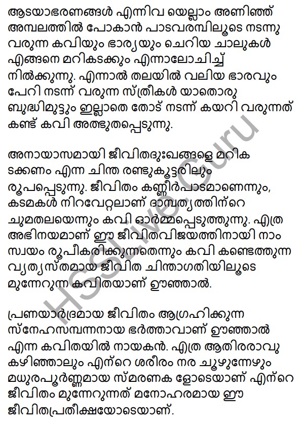 Plus One Malayalam Textbook Answers Unit 3 Chapter 2 Oonjalil 11