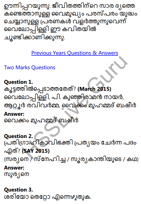 Plus One Malayalam Textbook Answers Unit 3 Chapter 2 Oonjalil 20