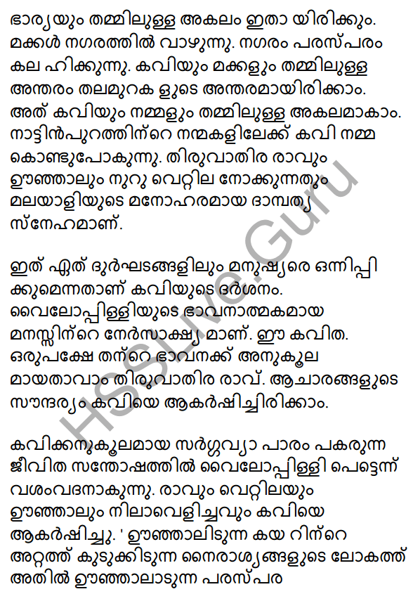 Plus One Malayalam Textbook Answers Unit 3 Chapter 2 Oonjalil 38