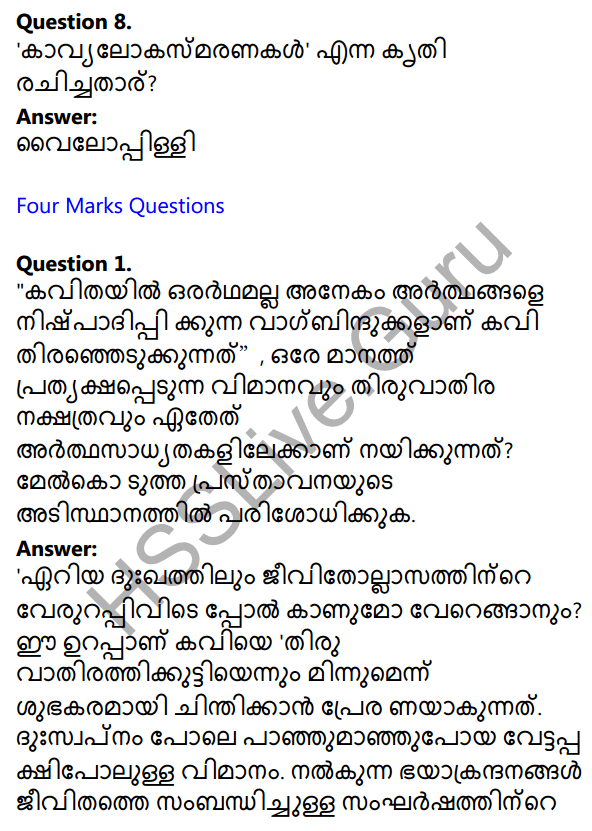 Plus One Malayalam Textbook Answers Unit 3 Chapter 2 Oonjalil 4
