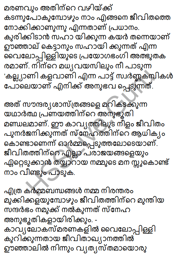 Plus One Malayalam Textbook Answers Unit 3 Chapter 2 Oonjalil 53