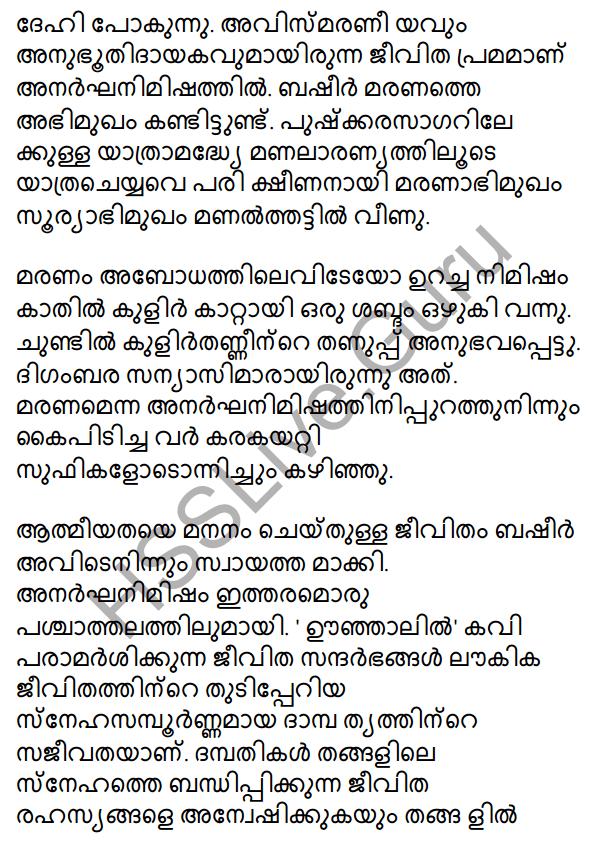 Plus One Malayalam Textbook Answers Unit 3 Chapter 3 Anargha Nimisham 12