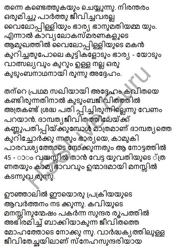 Plus One Malayalam Textbook Answers Unit 3 Chapter 3 Anargha Nimisham 13
